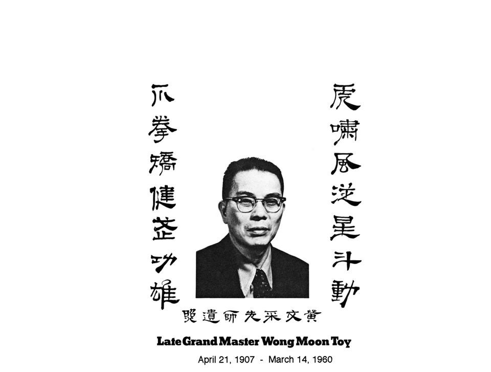 Late Grand Master Wai Hong